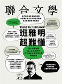 聯合文學雜誌 3月號/2019 第413期:What is Walter Benjamin? 班雅明 超難懂