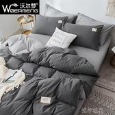 床套 網紅款水洗棉四件套北歐風學生宿舍單人床上床單被套純色三件套4