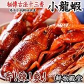 【鮮物殿堂】十三香麻辣小龍蝦/網路爆紅古法秘製湯頭(900g)