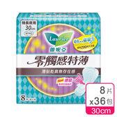 蕾妮亞  衛生棉 零觸感 特長夜用型30cm  (8片x36包)箱購│飲食生活家