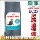 ◆MIX米克斯◆法國皇家貓飼料【泌尿道保健貓配方UC33】2公斤,Urinary Care 33,小包貓飼料.