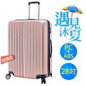 遇見沐夏系列×ABS+PC材質 直條紋 高質感防刮拉鍊箱 HTX-1842-28RG 28吋 玫瑰金