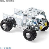 eitech愛泰金屬拆拼裝玩具車模型套裝益智  hh2203『夢幻家居』