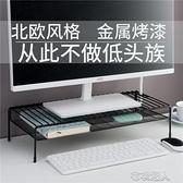 臺式電腦增高架桌面顯示器屏鍵盤收納架辦公護頸底座抬加高置YJT 【快速出貨】