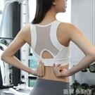 高強度運動內衣女防震跑步聚攏定型瑜伽服背心外穿防下垂健身文胸 蘿莉館品