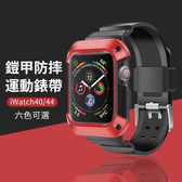 蘋果 Apple Watch 4 一體式 矽膠錶帶 保護套 鎧甲 防刮花 手環 替換腕帶 運動 錶帶 保護框 限量促銷