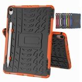 蘋果 iPad Pro 11吋 2018 輪胎紋 平板殼 平板套 防摔 支架 保護殼 平板保護套