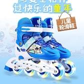 溜冰鞋兒童全套裝男女直排輪旱冰輪滑鞋初學者3-5-6-8-12歲 阿卡娜