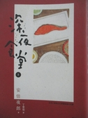 【書寶二手書T2/漫畫書_MPG】深夜食堂8_安倍夜郎