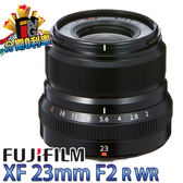 【24期0利率】平輸貨 Fujifilm XF 23mm F2 R WR  店保一年