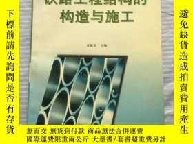 二手書博民逛書店罕見鐵路工程結構的構造與施工Y17719 姜振亞 主編 中國鐵道