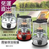 韓國Kerona 露營煤油暖爐/可煮食(顏色隨機)WKH-2310【免運直出】