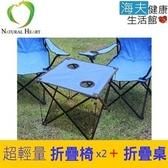 【海夫健康生活館】Nature Heart 超輕量 易攜帶 超值 折疊桌椅組 1桌2椅(R0066/7)