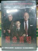 影音專賣店-P13-054-正版DVD【藥命真相】-艾爾帕西諾*喬許杜哈莫*安東尼霍普金斯