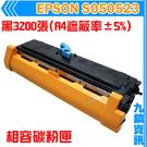 九鎮資訊 EPSON S050523 黑色 環保碳粉匣 M1200