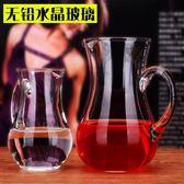 水晶分酒器玻璃透明酒壺加厚帶把公道杯 Lpm2017【男人與流行】