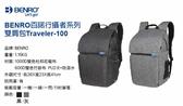 【聖影數位】BENRO 百諾 Traveler 100 行攝者系列後背包 附防雨罩 黑/灰