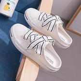 小白帆布鞋女鞋2020年夏季新款無后跟半拖鞋透氣韓版百搭懶人布鞋 【夏日新品】