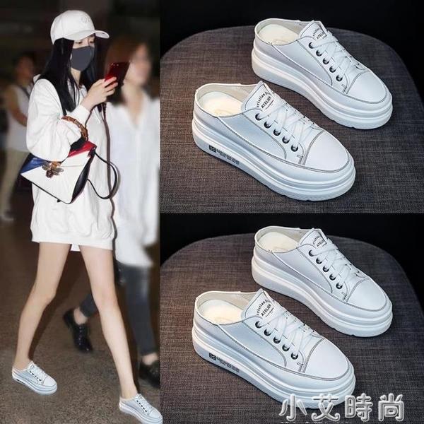 半拖鞋女2021年新款夏季外穿時尚懶人厚底無后跟小白涼拖鞋ins潮 小艾新品