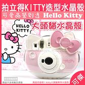 Fujifilm 富士 mini Hello Kitty 拍立得 專用 大頭貓 水晶殼 皮套 相機殼 保護殼 可傑