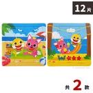 BABY SHARK 12片拼圖 PUZ0215/一個入(促60) pinkfong 鯊魚家族 幼兒卡通拼圖 正版授權 台灣製造