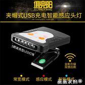 USB頭燈 俱競陽LED智慧雙感應頭燈鋰電池USB充電式白光夜釣作業頭戴夾帽燈 薇薇家飾