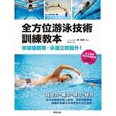 全方位游泳技術訓練教本(突破撞牆期泳速立即提升)