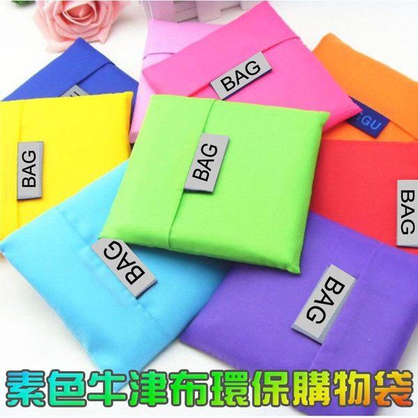 『蕾漫家』【A052】現貨-素色牛津布環保購物袋 便攜 可折疊 環保袋 收納袋 顏色隨機