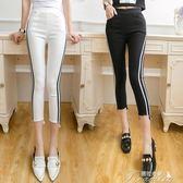 春夏季七分毛邊小腳褲白邊側條紋運動打底褲女外穿薄款7分  提拉米蘇