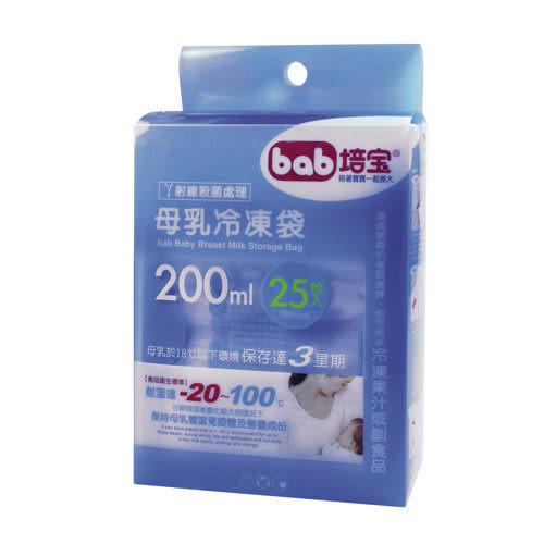 培寶 bab 母乳冷凍袋200ml (25入)