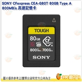 SONY CFexpress CEA-G80T 80GB Type A 800MB/s 高速記憶卡 公司貨 80G 保固5年