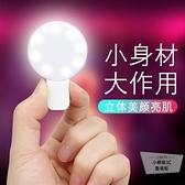 手機小型迷你補光燈便攜LED打光燈直播拍攝燈美顏【小檸檬3C】
