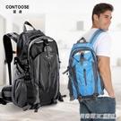 旅遊背包旅行包女大容量雙肩包休閒旅行背包男輕便運動戶外登山包ATF  英賽爾3c專賣店
