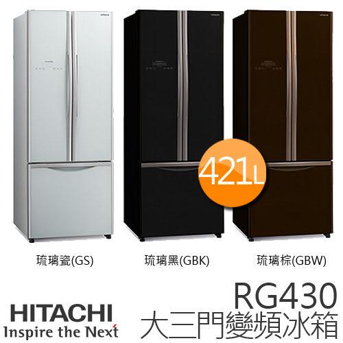 HITACHI RG430 日立 421L 變頻三門冰箱/一級能效【泰國製】