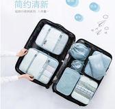 旅行收納袋行李內衣收納袋整理袋旅游衣物衣服收納包套裝 『名購居家』