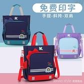 學生補習袋手提書袋文件袋兒童補課包男斜挎包美術袋補習書包 全館新品85折