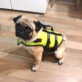 大狗狗救生衣小狗泰迪巴哥大型犬金毛拉布拉多游泳衣天寵物泳衣  極有家
