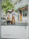 【書寶二手書T3/寵物_OFE】這裡讓愛不流浪-中途咖啡店浪浪別哭的暖心故事_譚柔