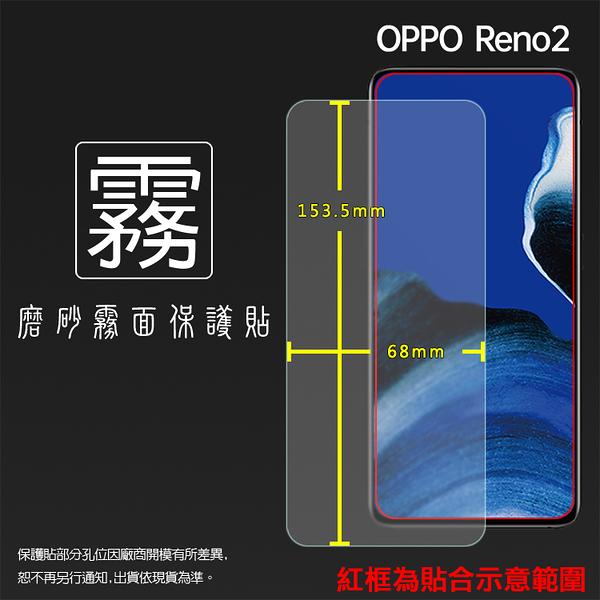 ◆霧面螢幕保護貼 OPPO Reno2 CPH1907 / Reno2 Z CPH1951 保護貼 軟性 霧貼 霧面貼 防指紋 保護膜 手機膜