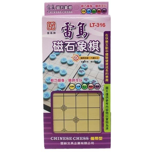 雷鳥 攜帶型 磁石象棋 LT-316/一箱10個入(定140) 小磁性象棋