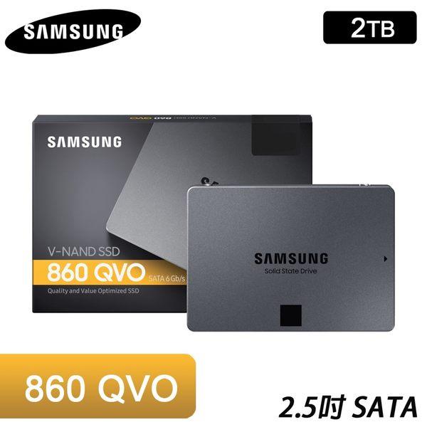 【免運費-預購】SAMSUNG 三星 860 QVO EVO 2TB SSD 固態硬碟(3年保固) MZ-76Q2T0BW 2T