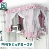 蚊帳大學生宿舍蚊帳寢室上鋪下鋪日式和風三開門加密遮光床簾一體式女【快速出貨】