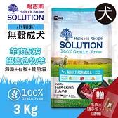 PRO毛孩王 耐吉斯SOLUTION 超級無穀 成犬羊肉配方小顆粒 紐澳放牧羊3kg(隨機贈毛孩王隨手包*1)
