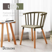 餐椅 FRANCO設計居家 / 莉莉絲田園風簡約餐椅/休閒椅-3色 / H&D 東稻家居