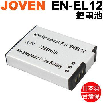 《JOVEN》NIKON 專用副廠相機電池 EN-EL12 (ENEL12) 適用 S610C S620 S630 S640 S710 AW100 AW120 S800C S1000 S9900 P3..