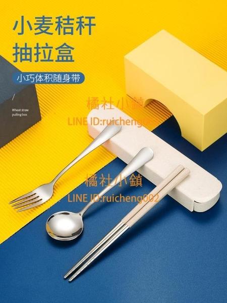便攜餐具不銹鋼筷子勺子套裝三件套不銹鋼叉子單人收納盒【橘社小鎮】