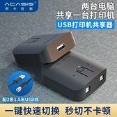 Acasis USB打印機共享器2口切換器二進一出分線器一分二轉換 「青木鋪子」