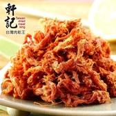 軒記-台灣肉乾王.泰式檸檬辣豬肉絲(160g/包,共兩包)﹍愛食網