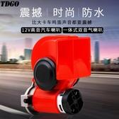 汽車鳴笛氣喇叭12v超響通用型摩托車啦叭改裝警示防水小貨車超響