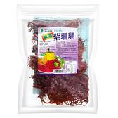 綠源寶~紫珊瑚草180公克/包